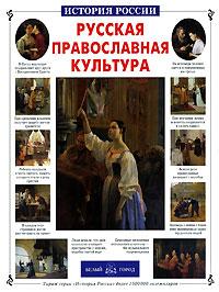 Фото Наталия Скоробогатько Русская православная культура. Купить  в РФ