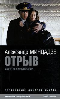 Фото Александр Миндадзе Отрыв и другие киносценарии. Купить  в РФ