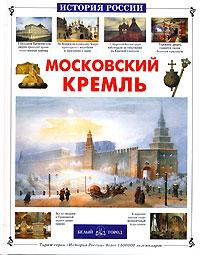 Фото Римма Алдонина Московский Кремль. Купить  в РФ