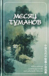Фото Месяц туманов. Антология современной китайской прозы. Купить  в РФ