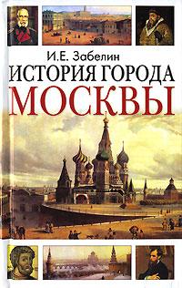 Фото История города Москвы. Купить  в РФ