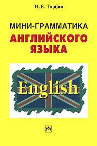 Фото И. Е. Торбан Мини-грамматика английского языка. Купить  в РФ