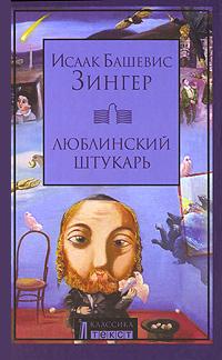Фото Исаак Башевис Зингер Люблинский Штукарь. Купить  в РФ