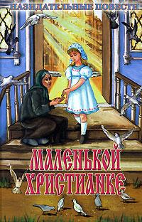 Фото Маленькой христианке. Купить  в РФ
