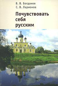 Фото В. В. Богданов, С. В. Ларионов Почувствовать себя русским. Купить  в РФ