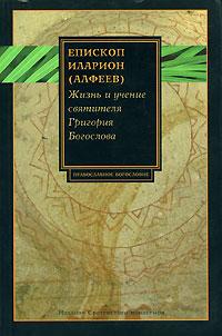 Фото Епископ Иларион (Алфеев) Жизнь и учение святителя Григория Богослова. Купить  в РФ