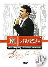 Фото Муслим Магомаев: Песни на музыку Александры Пахмутовой. Купить  в РФ