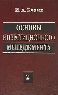 Фото И. А. Бланк Основы инвестиционного менеджмента. В 2 томах. Том 2. Купить  в РФ