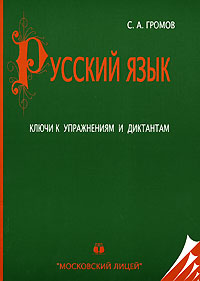 Фото С. А. Громов Русский язык. Ключи к упражнениям и диктантам. Купить  в РФ