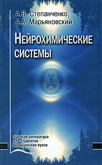 Фото А. В. Степанченко, А. А. Марьяновский Нейрохимические системы. Купить  в РФ