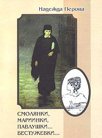 Фото Надежда Перова Смолянки, мариинки, павлушки... бестужевки.... Купить  в РФ