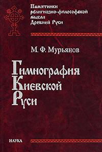 Фото М. Ф. Мурьянов Гимнография Киевской Руси. Купить  в РФ