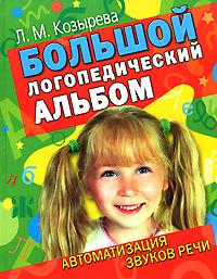 Фото Л. М. Козырева Большой логопедический альбом. Купить  в РФ