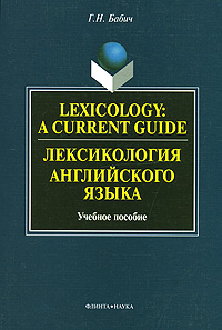 Фото Г. Н. Бабич Lexicology: A Current Guide / Лексикология английского языка. Купить  в РФ