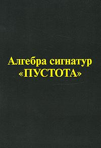 """Фото Михаэль Гаухман Алгебра сигнатур """"Пустота"""". Купить  в РФ"""