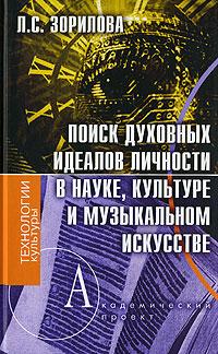 Фото Л. С. Зорилова Поиск духовных идеалов личности в науке, культуре и музыкальном искусстве. Купить  в РФ