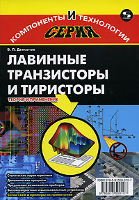 Фото В. П. Дьяконов Лавинные транзисторы и тиристоры. Теория и применение. Купить  в РФ
