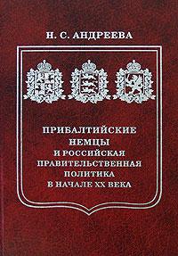 Фото Н. С. Андреева Прибалтийские немцы и российская  правительственная политика в начале XX века. Купить  в РФ