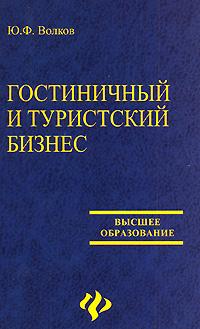 Фото Гостиничный и туристский бизнес. Купить  в РФ