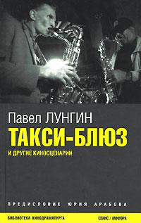 Фото Павел Лунгин Такси-блюз и другие киносценарии. Купить  в РФ