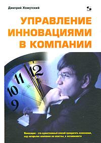 Фото Дмитрий Хомутский Управление инновациями в компании. Купить  в РФ