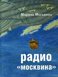 """Фото Марина Москвина Радио """"Москвина"""". Купить  в РФ"""