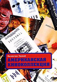 Фото Валентин Эшпай Американская киноколлекция. Купить  в РФ