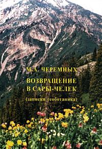 Фото М. А. Черемных Возвращение в Сары-Челек (записки геоботаника). Купить  в РФ