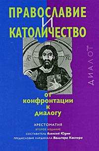 Фото Православие и католичество. От конфронтации к диалогу. Купить  в РФ
