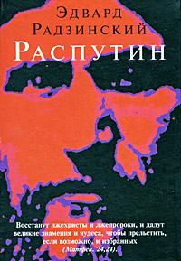 Фото Эдвард Радзинский Распутин. Купить  в РФ