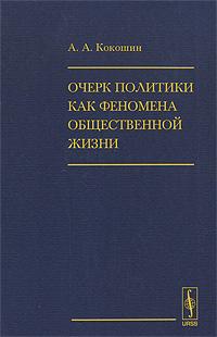 Фото А. А. Кокошин Очерк политики как феномена общественной жизни. Купить  в РФ