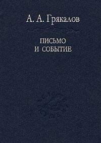 Фото А. А. Грякалов Письмо и событие. Купить  в РФ