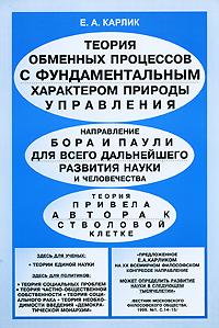Фото Е. А. Карлик Теория обменных процессов с фундаментальным характером природы управления. Купить  в РФ