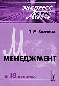Фото П. М. Хомяков Менеджмент. Экспресс-курс лекций. Купить  в РФ