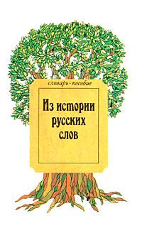 Фото Из истории русских слов. Словарь-пособие. Купить  в РФ