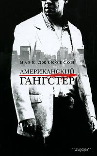 Фото Марк Джекобсон Американский гангстер. Купить  в РФ