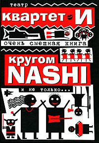"""Фото Театр """"Квартет И"""" Очень смешная книга. Кругом NASHI и не только.... Купить  в РФ"""