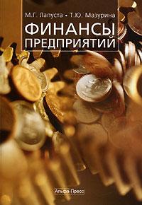 Фото М. Г. Лапуста, Т. Ю. Мазурина Финансы предприятий. Купить  в РФ