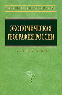 Фото Экономическая география России. Купить  в РФ