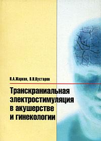 Фото Н. А. Жаркин, В. Н. Кустаров Транскраниальная электростимуляция в акушерстве и гинекологии. Купить  в РФ