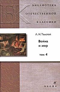 Фото Война и мир. В 4 томах. Том 4. Купить  в РФ
