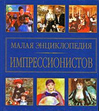 Фото Малая энциклопедия импрессионистов. Купить  в РФ