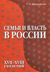 Фото Т. Н. Мальковская Семья и власть в России XVII-XVIII столетий. Купить  в РФ