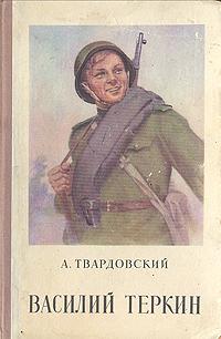 Фото Василий Теркин. Купить  в РФ