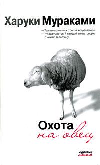 Фото Харуки Мураками Охота на овец. Купить  в РФ
