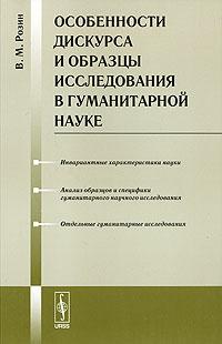 Фото В. М. Розин Особенности дискурса и образцы исследования в гуманитарной науке. Купить  в РФ