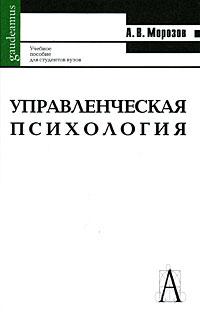 Фото Управленческая психология. Купить  в РФ