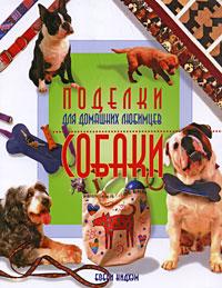 Фото Бобби Нидхем Поделки для домашних любимцев. Собаки. Купить  в РФ