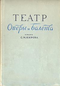 Фото Театр оперы и балета имени С. М. Кирова. Купить  в РФ