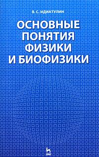 Фото В. С. Идиатулин Основные понятия физики и биофизики. Купить  в РФ